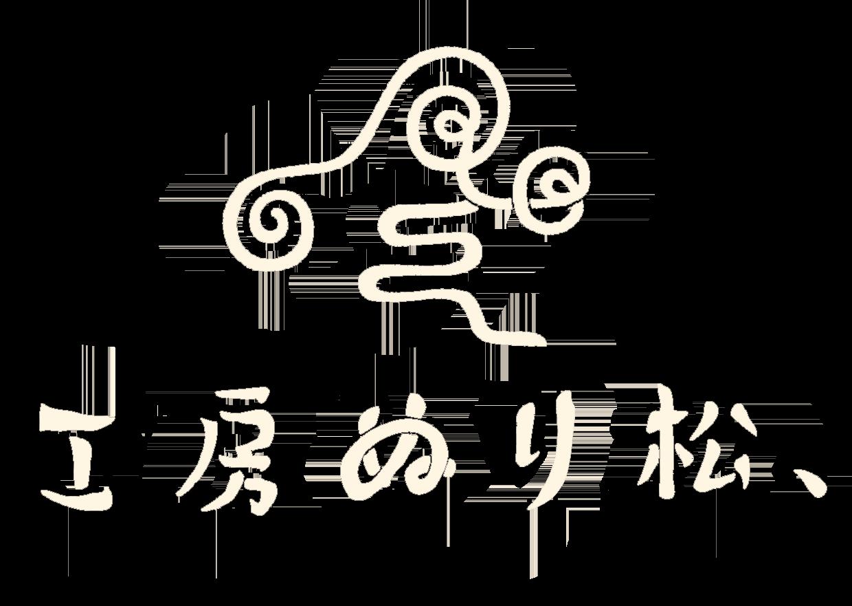 工房ぬり松ロゴ